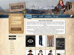 Интернет-магазин одежды из Америки