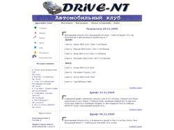 Автомобильный клуб DRIVE-NT
