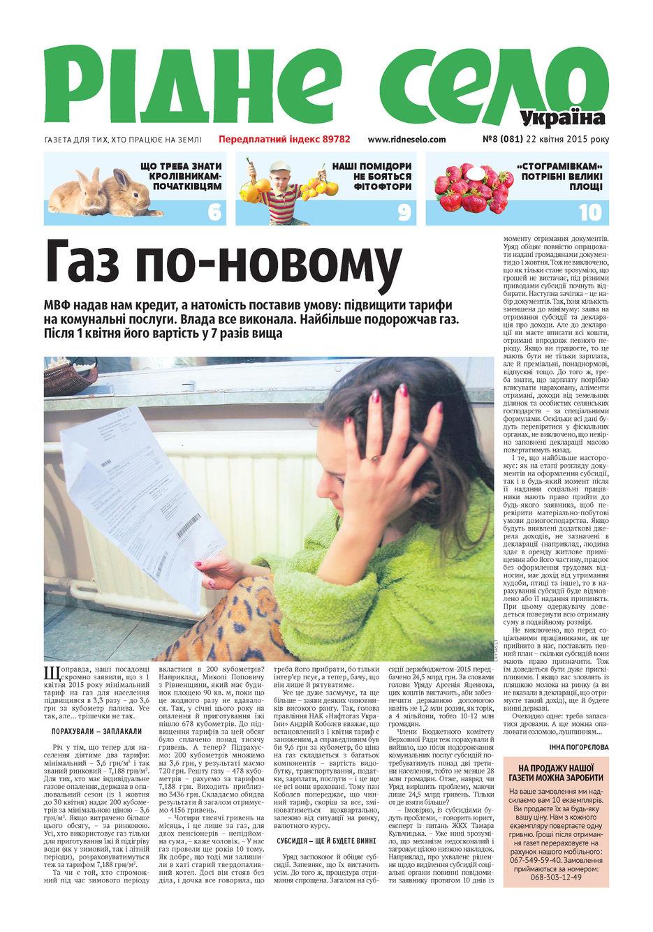 фрилансер верстка газеты