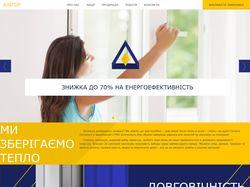 Анигор - окна под заказ
