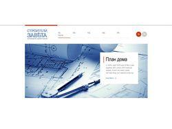 Строительный сайт в минималистичном дизайне