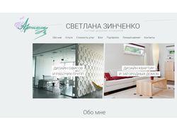 Персональный сайт дизайнера интерьера.