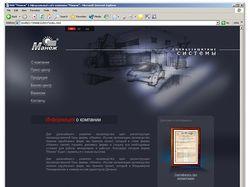 Корпоративный сайт компании «Манеж»