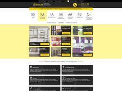 Сайт-каталог мебели (7 страниц)