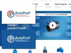 ArmProf