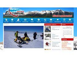 Сайт спортивного клуба. CMS - WordPress