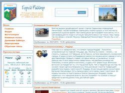 Сайт города Риддер (Казахстан). CMS - Drupal