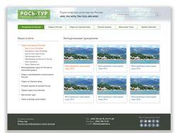 Туристическое агенство Рось-тур