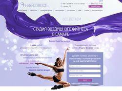 Студия воздушного танца НЕВЕСОМОСТЬ
