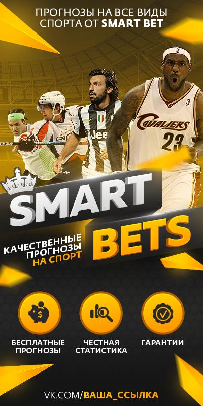 Прогноз на спорт вк заработать быстро в москве не в интернете