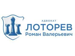 Логотип адвоката Романа Лоторева