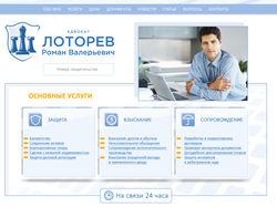 Сайт адвоката Романа Лоторева