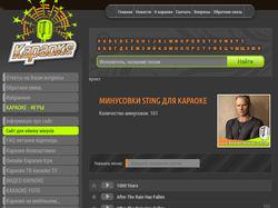 Караоке музыкальный сайт Karaoke-karaoke.com.ua
