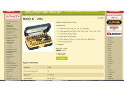 Наполнение интернет-магазина на Simplacms