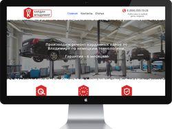 Сайт автосервиса во Владимире