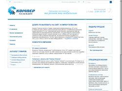 CMS для сайта телекома Comper.ru