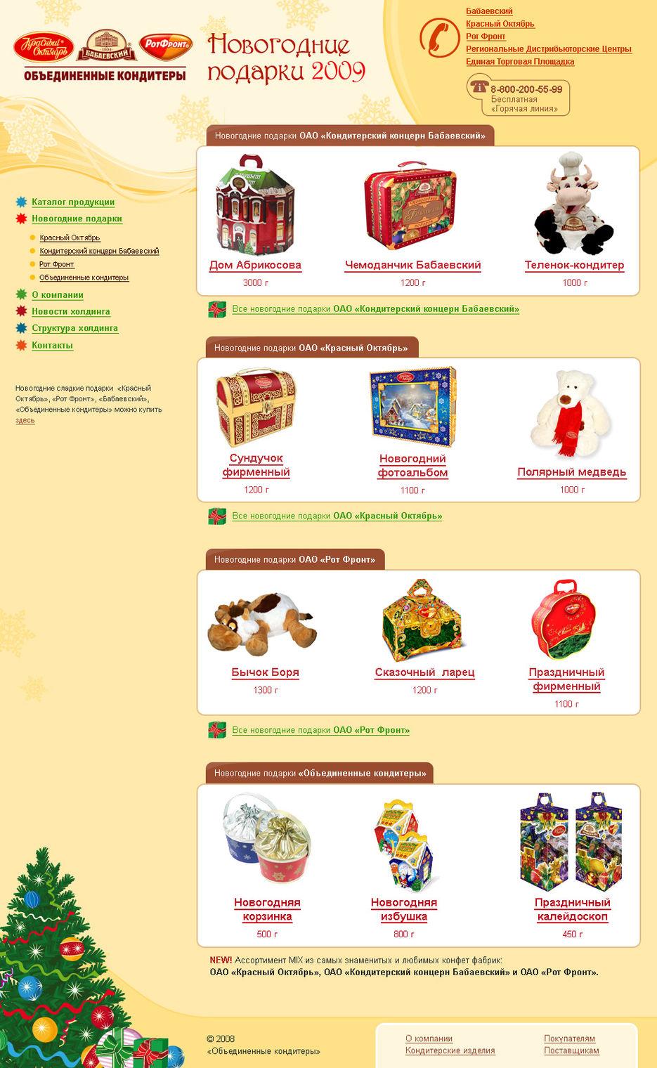 Бабаевская кондитерская фабрика подарки новогодние 32