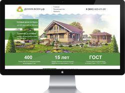 """Дизайн сайта """"Строительство домов из Бруса"""""""
