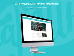 Дизайн и верстка сайта группы «Марлины»