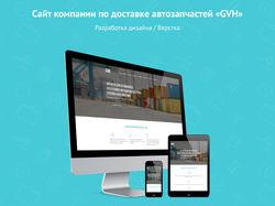 Дизайн и верстка сайта компании «GVH»