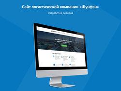 Сайт логистической компании «Шунфэн»