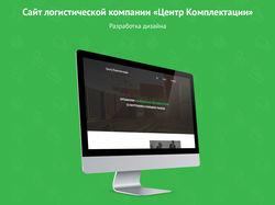 Сайт логистической компании «Центр Комплектации»
