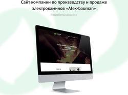 Сайт производителя каминов «Alex-bauman»