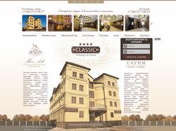 Гранд-отель «Classic»
