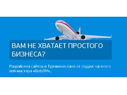 Веб-проекты в Туркменистане