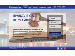 Сайт-слайдер для юридической фирмы