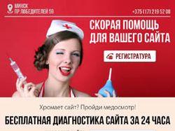"""Сайт """"Скорая компьютерная помощь"""" (Минск)"""