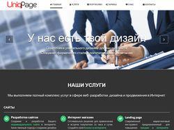 Веб-студия UniqPage