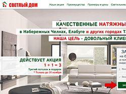 promo.profpotolki.com