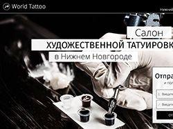 worldtattoo-nn.ru