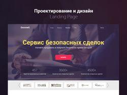 Landing Page - сервис безопасных сделок