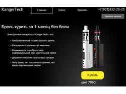 Сайт для продажи эл.сигарет
