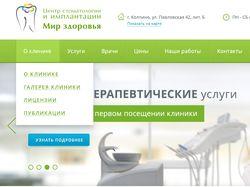 """Разработка сайта для стом. клиники """"Мир Здоровья"""""""