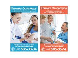 Баннеры для медицинской клиники