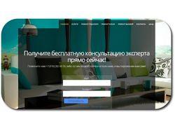 Продвижение сайта компании по ремонту квартир