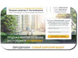 РК для LandingPage по продажам квартир в СПб