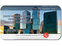 РК для сайта по взысканию страховых выплат