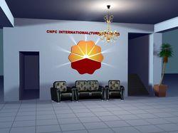 Представительство китайской нефтяной компании