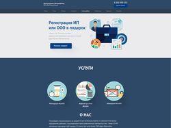 Дизайн Landing Page (стиль - Flat)