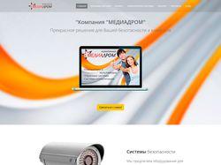 Разработка сайта mediadrom.by
