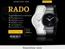 """Однодневный Лендинг """"RADO"""""""
