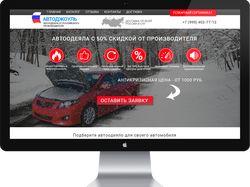 Landing Page по продаже утеплителей для двигателей