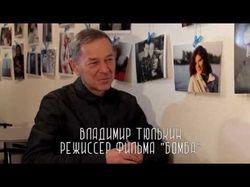 Интервью с режиссером