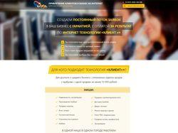 Привлечение клиентов для в бизнес из интернет