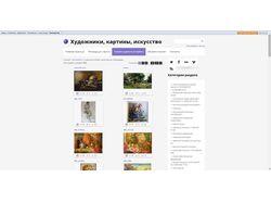 Пополнение сайта художественной тематики