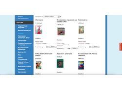 Сайт книготорговой компании